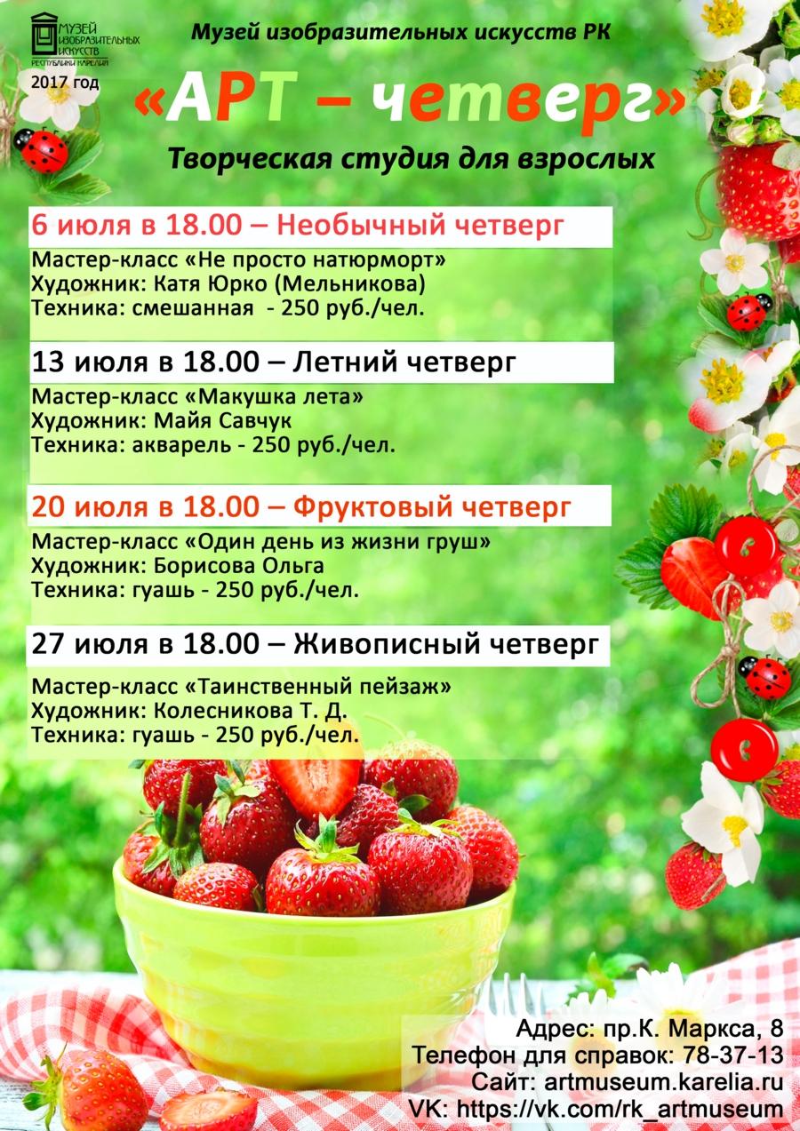 Расписание студии АРТ-ЧЕТВЕРГ на июль