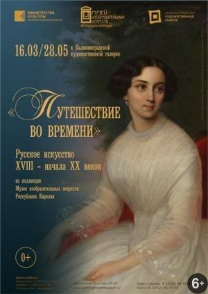 Выставка «Путешествие во времени» в Калининграде