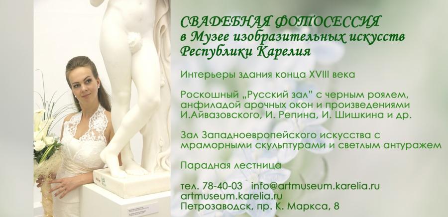 Свадебная фотосессия в Музее
