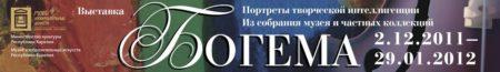 bogema-banner-site