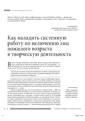Наталья Козловская — Как наладить системную работу по включению лиц пожилого возраста в творческую деятельность