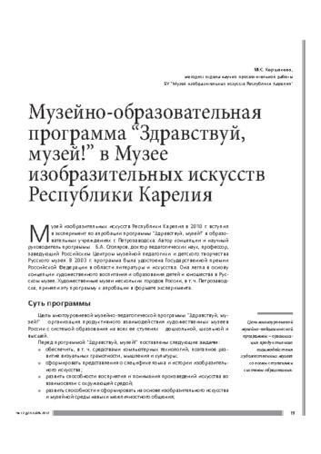 Марина Коршакова — Музейно-образовательная программа «Здравствуй, Музей!» в Музее изобразительных искусств Республики Карелия