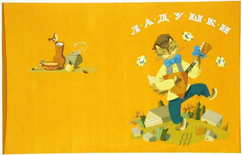 "Чиненова В.Н., Чиненов С.Л. Разворот обложки к книге ""Ладушки"". 1989 г."