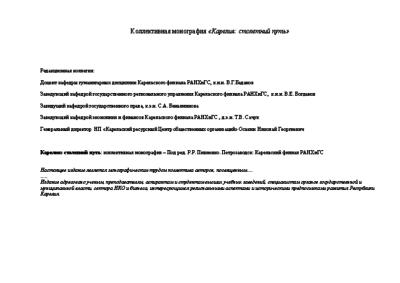 Коллективная монография сотрудников МИИ РК
