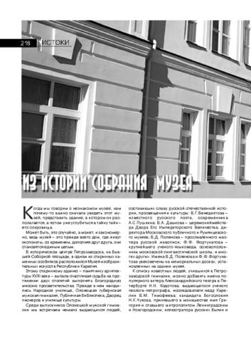 Наталья Вавилова — Из истории собрания музея