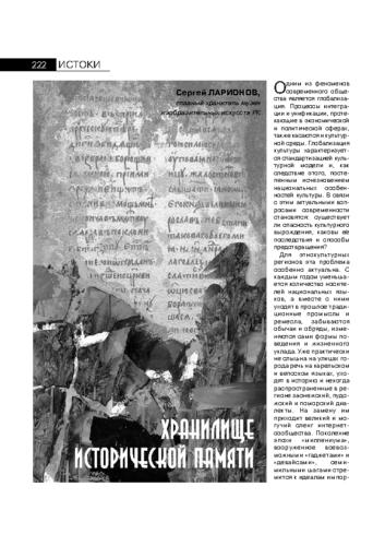 Сергей Ларионов — Хранилище исторической памяти