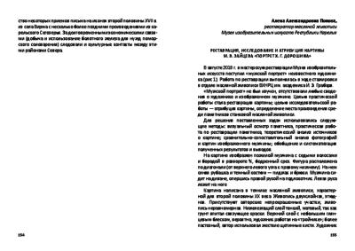Алёна Попова — реставрация, исследование и атрибуция картины М.В.Зайцева «портрет х.г.Дорошина»