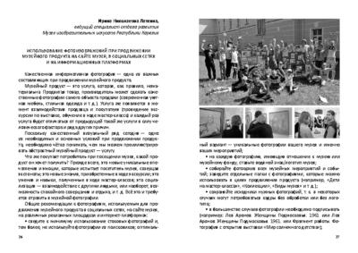 Ирина Латкина — Использование фотоизображений при продвижении музейного продукта на сайте музея, социальных сетях и на информационных платформах