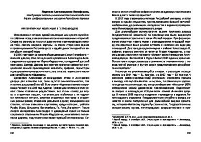 Людмила Никифорова — Императорская коллекция в Петрозаводске