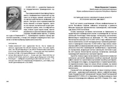 Мария Смирнова — Реставрация в Музее изобразительных искусств Республики Карелия 1960-2020гг