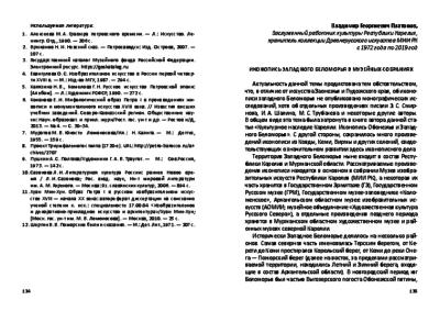 Владимир Платонов — Иконопись западного белоМорья в Музейных собраниях