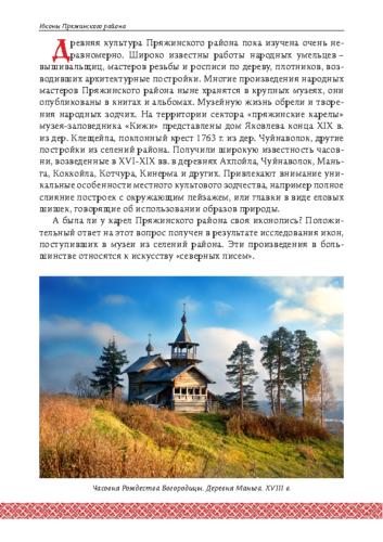 Владимир Платонов — «Северные письма. Иконопись пряжинского района».