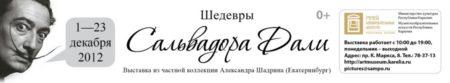 Dali_afisa-site