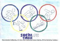 Виртуальная выставка детских работ «Олимпийская открытка»