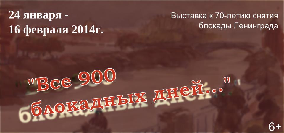 Все 900 блокадных дней