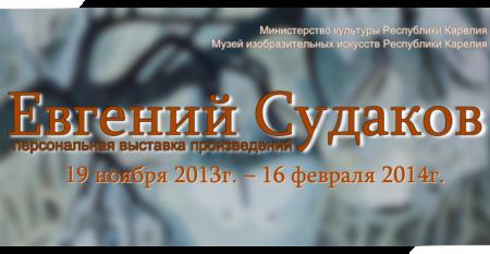 выставка произведений Евгения Александровича Судакова
