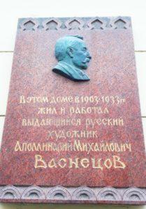 Музей-квартира А.М. Васнецова
