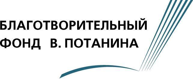 Фонд В. Потанина
