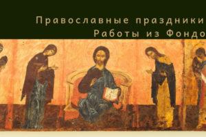 Православные праздники сентября