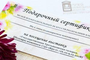 сертиф-гор