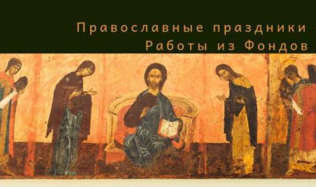 14 октября — Покров Пресвятой Богородицы