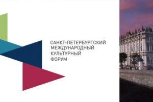 iv_kulturniy_forum_868x367