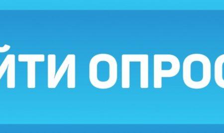 Опрос по изучению уровня удовлетворенности населения результатами отдельных указов Президента РФ