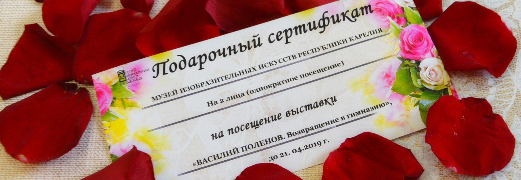 сертификат, поленов