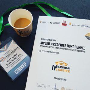 конференция музеи и старшее поколение