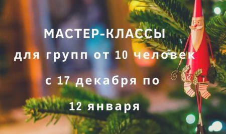 """""""Дни новогодних чудес"""": мастер-класс """"Лесной олень"""""""