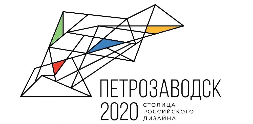 петрозаводск, дизайн