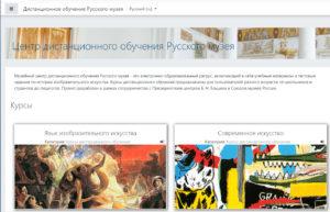 дистанционное обучение, русский музей, курсы, ресурсный центр
