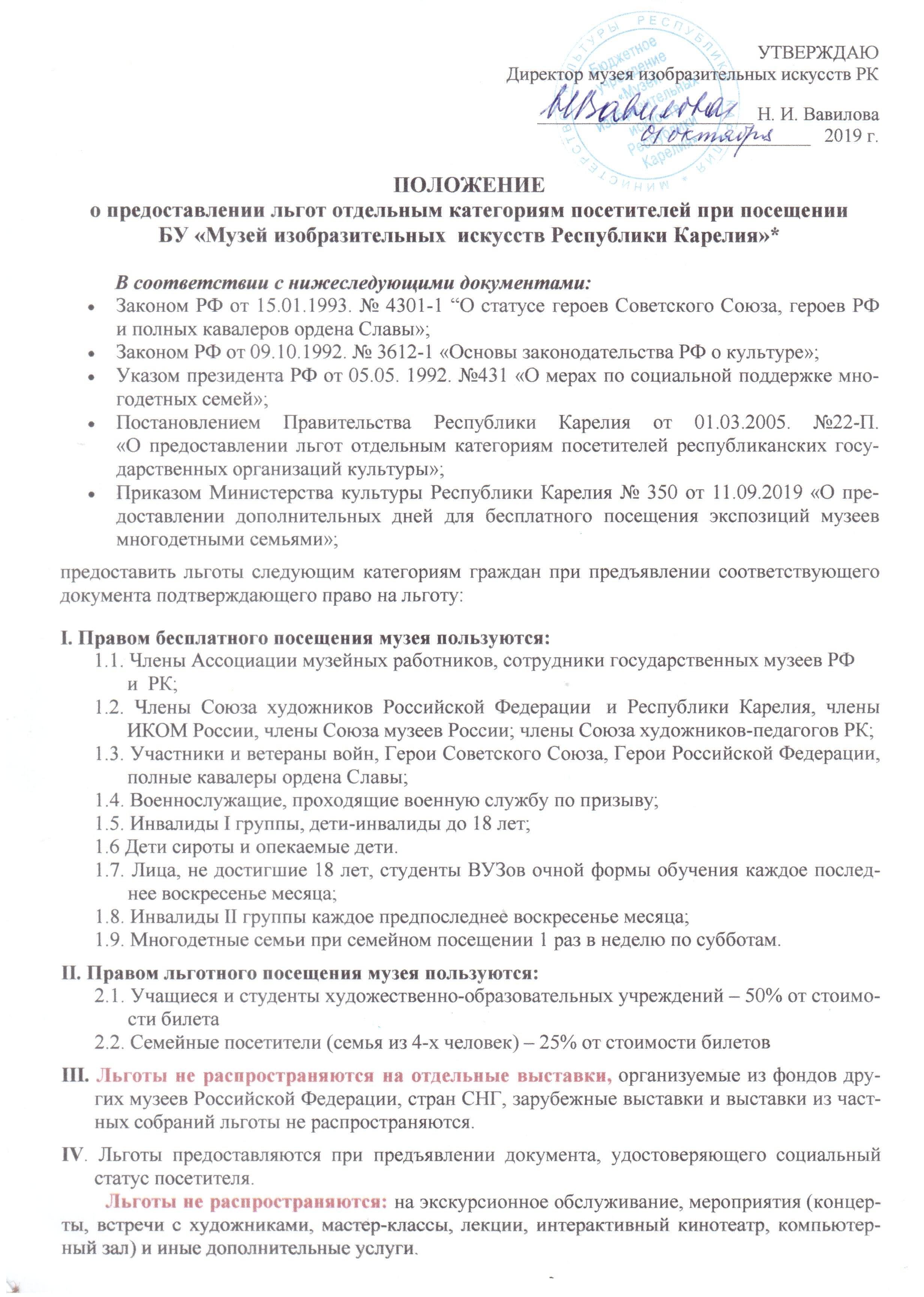 положение о льготах МИИ 2019