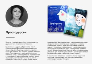 Борисова, библионочь