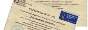 сертификат горизонт