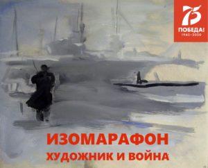 изомарафон ГРМ художник и война