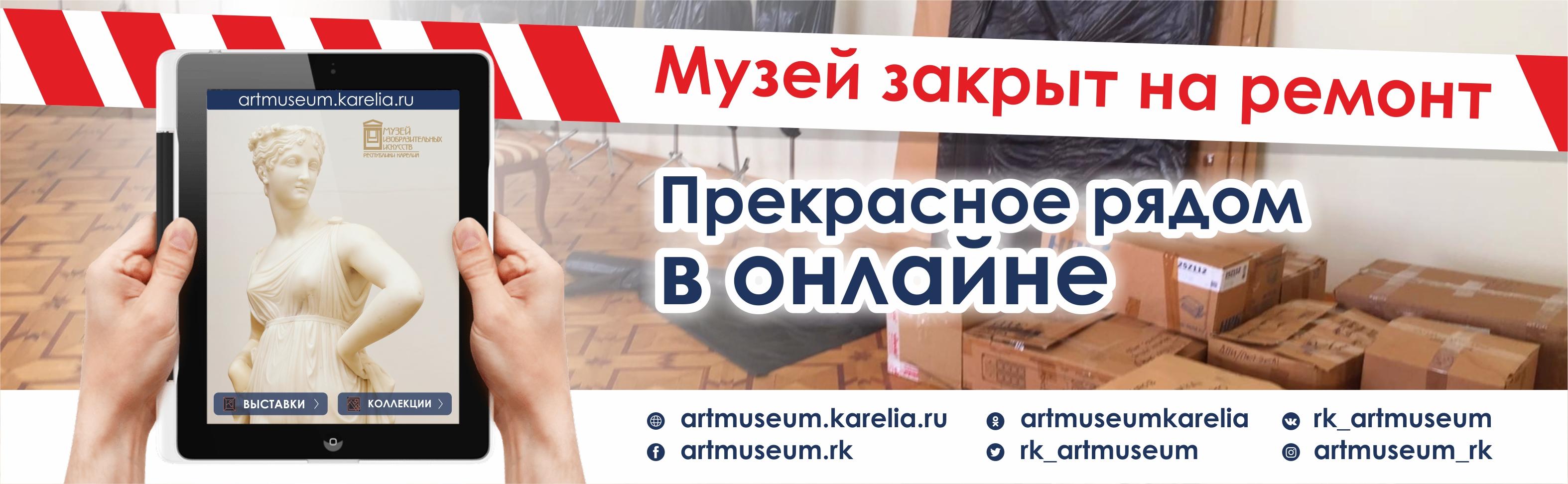 ремонт музей горизонт