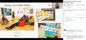 culture open, политех, доступная среда