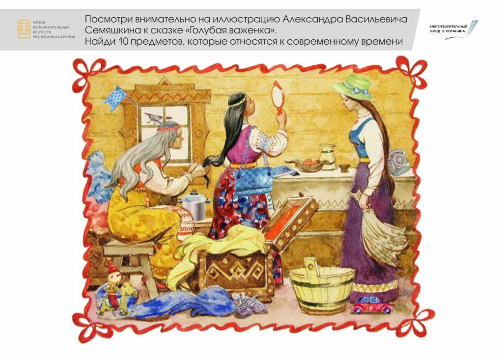 Иллюстрация к сказке Голубая важенка: три девушки в избе