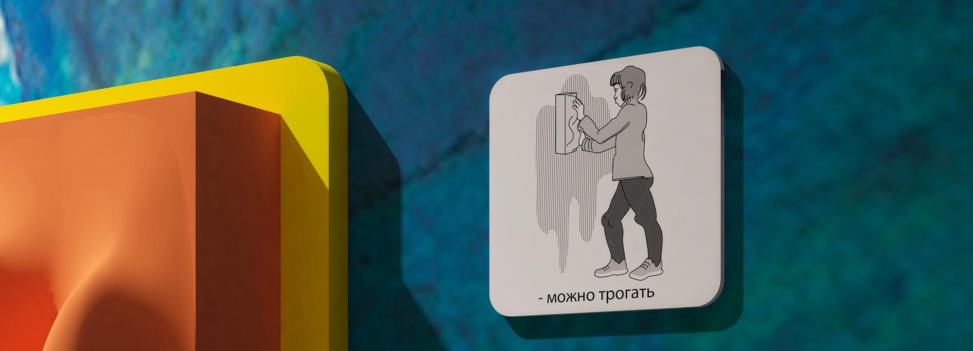 можно трогать навигация сенсорная комната