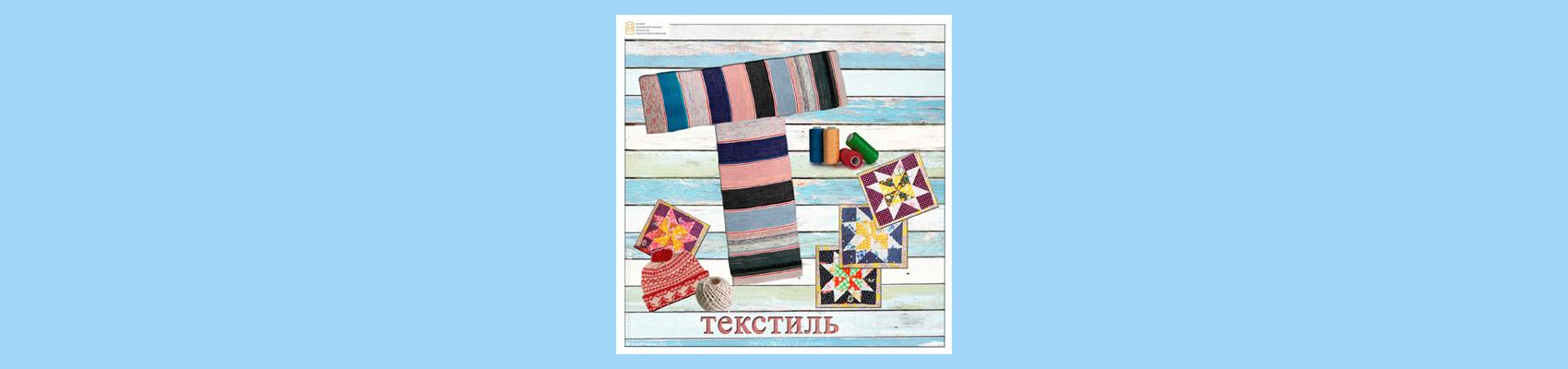 текстиль горизонт