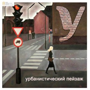 Трифонов А.А. Перекресток (коллаж с буквой)
