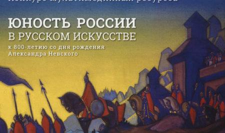 Конкурс «Юность России в русском искусстве»