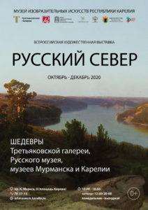 русский север, афиша