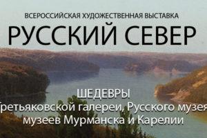 Русский-север_VK_AVA_1590х400 горизонт