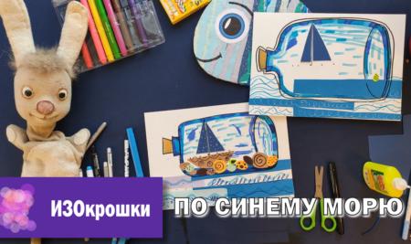 "ИЗОкрошки: мастер-класс ""По синему морю"" (2-4 года)"