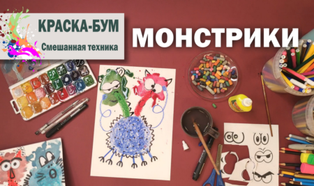 Семейная студия «Краска-БУМ»: мастер-класс «Монстрики»